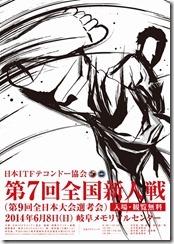 第7回新人戦大会ポスター