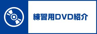 練習用DVD紹介