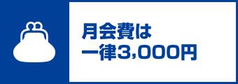 月会費は一律3000円