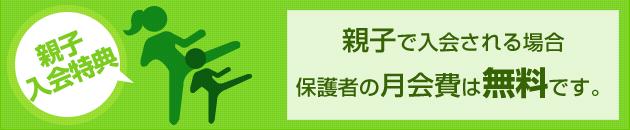 親子入会キャンペーン